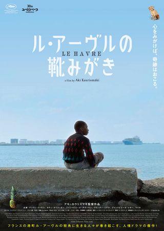 アキ・カウリスマキ監督「ル・アーヴルの靴みがき」を見る。の画像 - 圭一朗日記 - Yahoo!ブログ