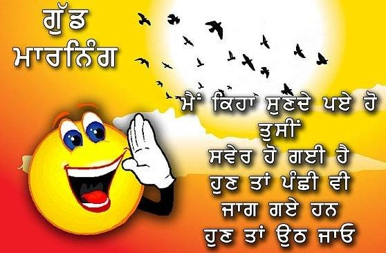 here for our all Punjabi friends here we are sharing some Best Good Morning Images In Punjabi Language, Good Morning Quotes in Punjabi, Good Morning SMS, Good Morning Thoughts, Good Morning Shayari in Punjabi Style etc.