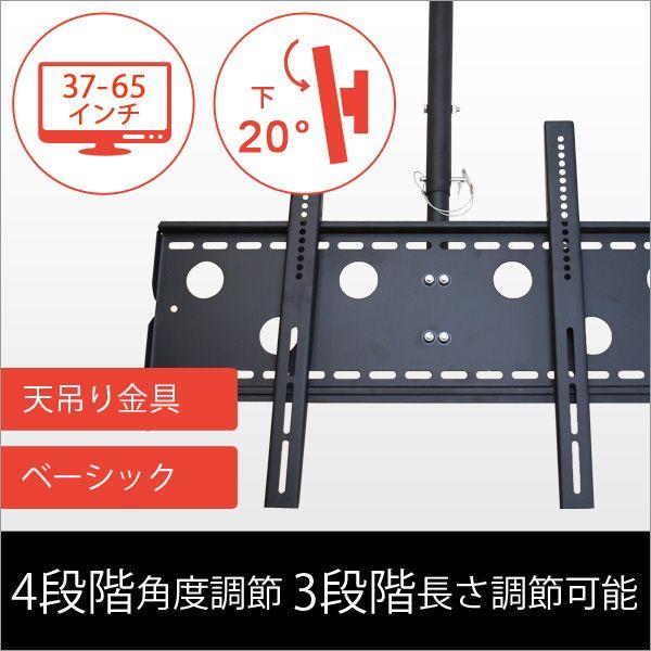 テレビ天井吊り下げ金具  37-65インチ対応 下向角度調節 CPLB-102M