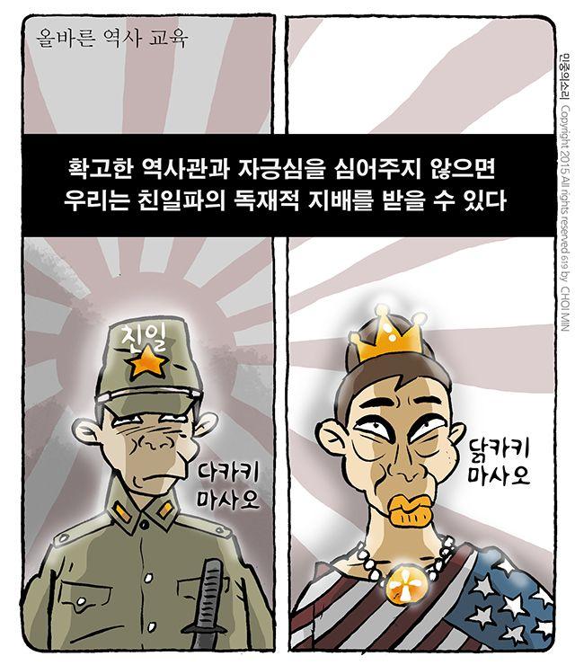 최민의 시사만평 - 올바른 역사 교육 #만평