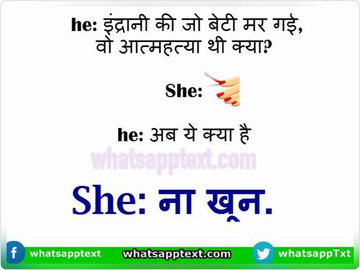 whatsapp smiley jokes on indrani