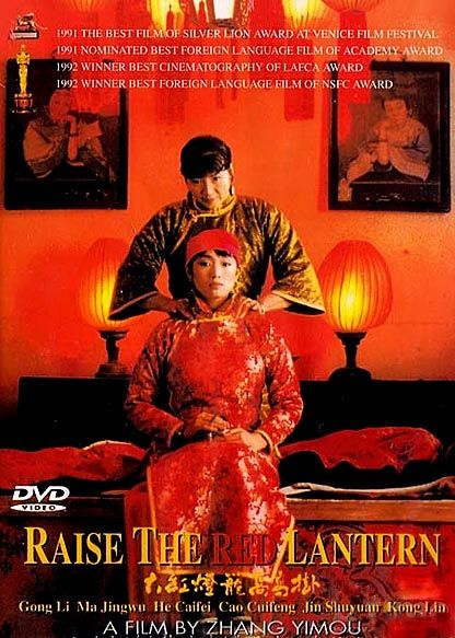 the lifestyles in china in the movie raise the red lantern China`s `red lantern` ablaze  whose red sorghum and ju dou have made him  the chinese director who filmed his movie, raise the red lantern, inside the .