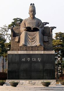 The Korean alphabet, known as Hangul, was introduced by King Sejong in the 1440s to improve literacy. The difficulty of Chinese characters favored privileged aristocrats, whereas Sejong's phonetic alphabet allowed Koreans of all classes to learn how to read and write