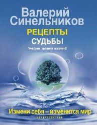 Синельников В. - Рецепты судьбы. Учебник хозяина жизни-2