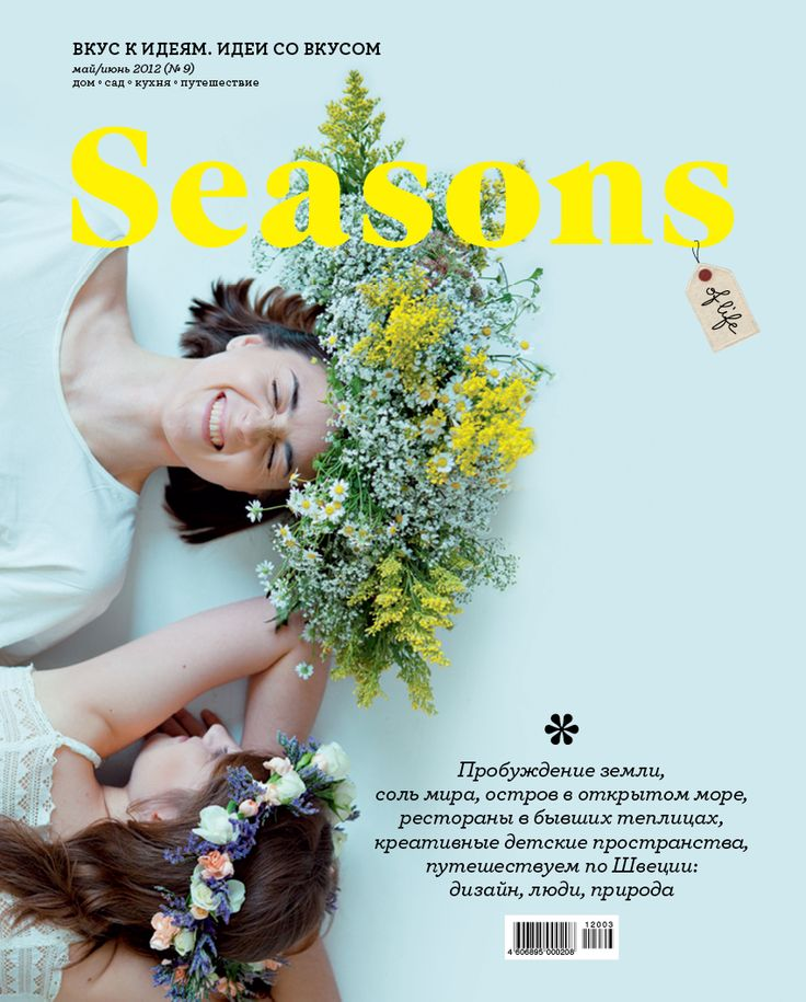 Seasons of life № 8 / May–June 2012 issue
