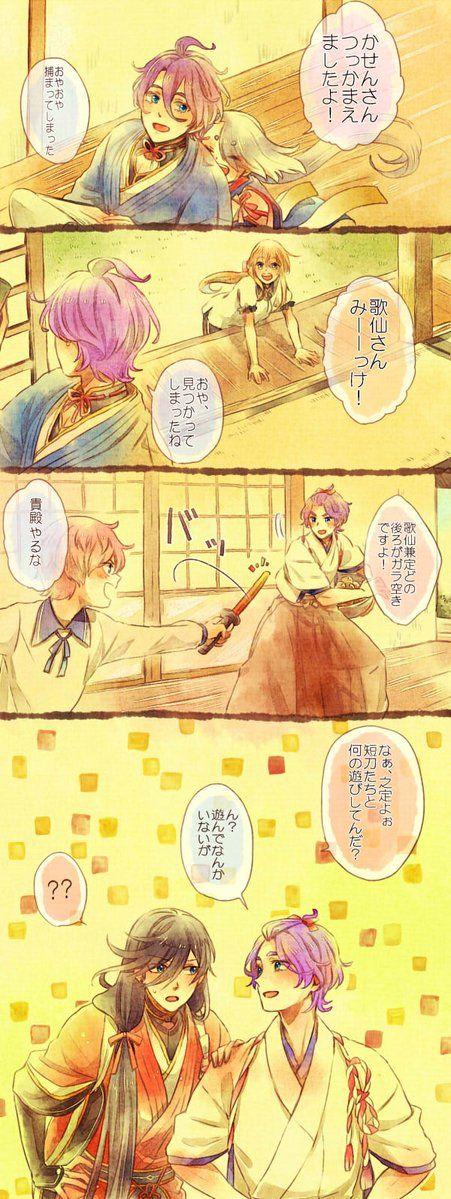 ノリのいい歌仙さんかわいいな | とうろぐ-刀剣乱舞漫画ログ