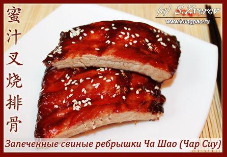 Запеченные свиные ребрышки Ча Шао (Чар Сиу) (рецепт с фото) | Китайская кухня