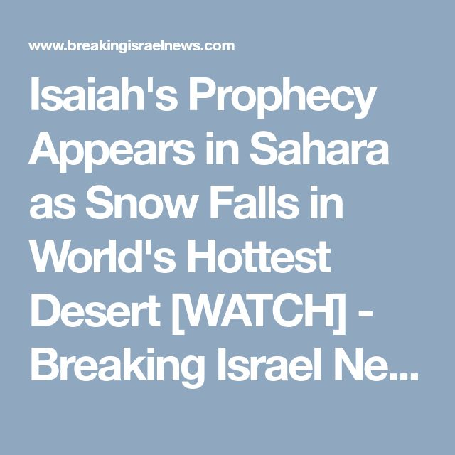 Isaiah's Prophecy Appears in Sahara as Snow Falls in World's Hottest Desert [WATCH] - Breaking Israel News | Latest News. Biblical Perspective.