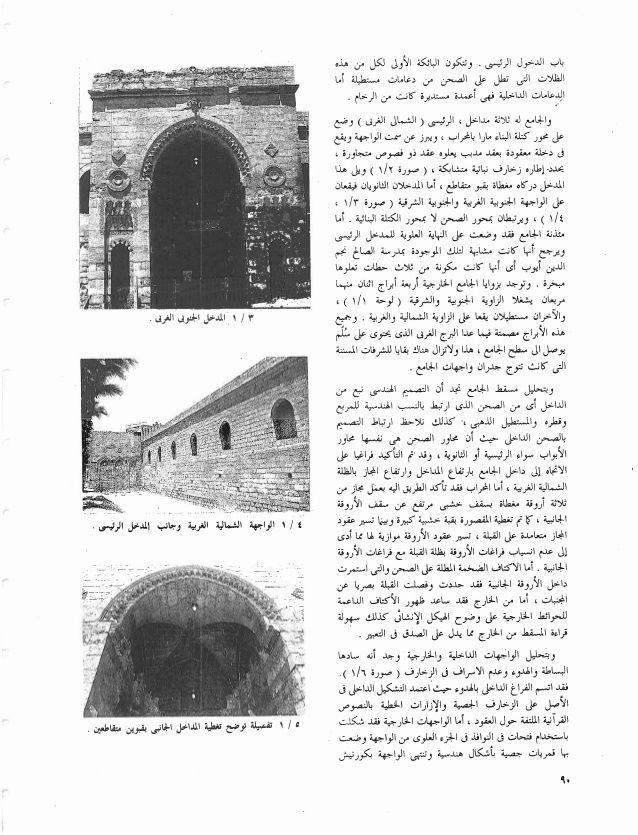 اسس التصميم المعماري والتخطيط الحضري في العصور الاسلامية المختلفة Landmarks