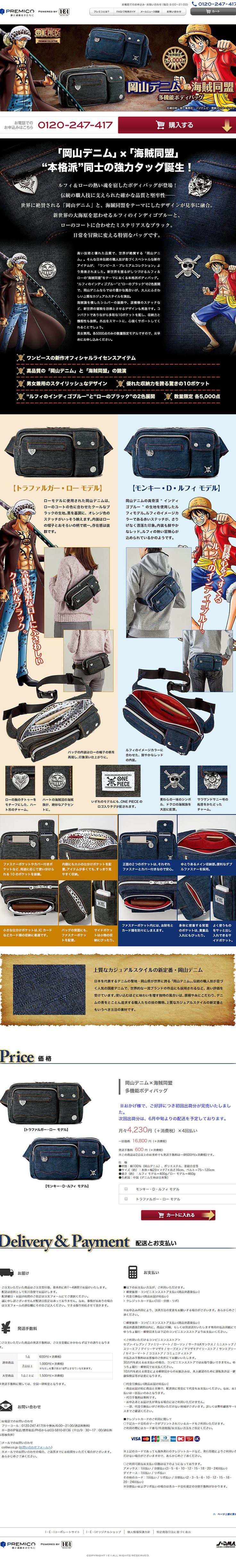 岡山デニム×海賊同盟 多機能ボディバッグ|WEBデザイナーさん必見!ランディングページのデザイン参考に(マンガ使用系)