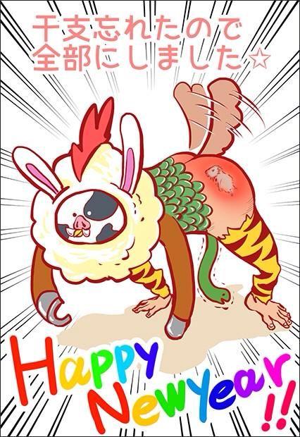 毎年利用可能デザインのお手軽年賀状 / Japan's New Year's card (annually usable design) - 子(鼠 rat) 丑(牛 cow) 寅(虎 tiger) 卯(兎 rabbit) 辰(竜 dragon) 巳(蛇 snake) 午(馬 horse) 未(羊 sheep) 申(猿 monkey) 酉(鶏 chicken) 戌(犬 dog) 亥(猪 boar)  - twiter@TsuyoshiWood