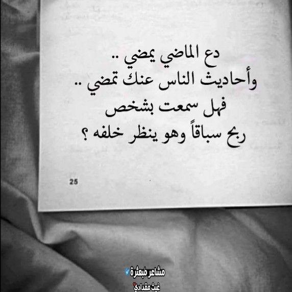 الماضي ذكريات Arabic Quotes Arabic Words Quotes
