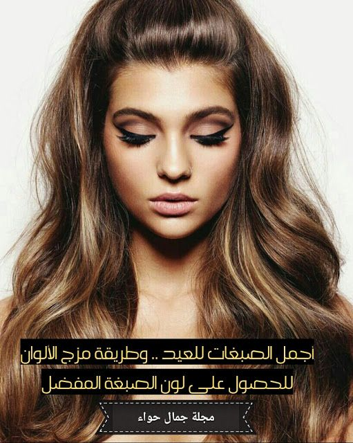 بالصور طريقة مزج ألوان صبغات الشعر للحصول علي أجمل ألوان الصبغة للشعر الكثيرات يتمنين الحصول علي لو Hair Styles Long Hair Styles Easy Hairstyles For Long Hair