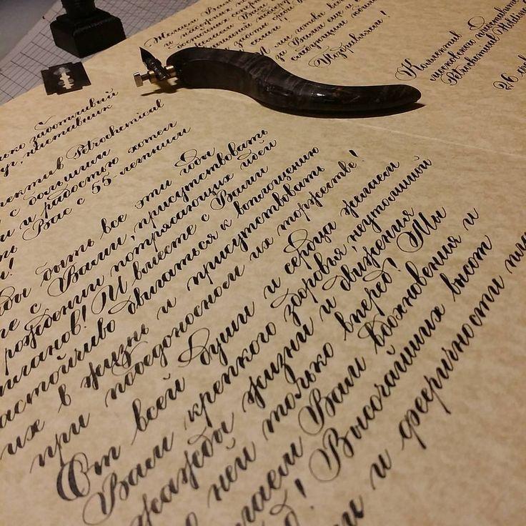 Учеба это хорошо. Марафон это весело. Но работы никто не отменял))) Текст готов - приступаем к золочению) #calligraphy #ink #copperplate #workinprogress