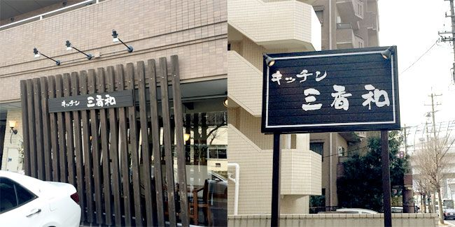kitchen-mikawa1