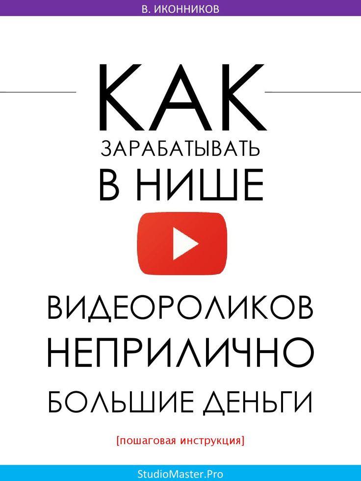 ISSUU - Как зарабатывать в нише видеороликов неприлично большие деньги [пошаговая инструкция] by ikona.bz