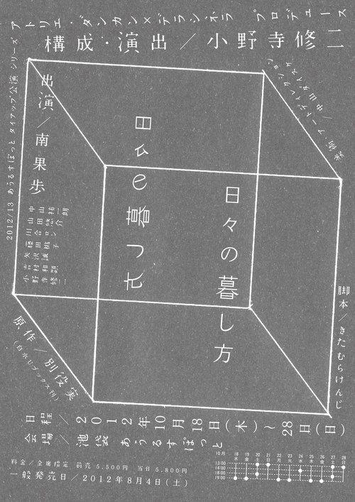Japanese Theater Poster: Day-to-Day Living. Yuta Tsuchiya. 2012