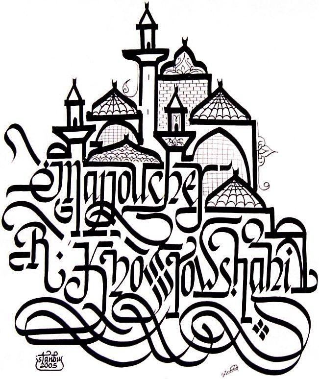 Arabic Calligraphy Art!