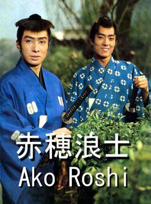 Ako Roshi (赤穂浪士) 2nd NHK Taiga Drama 1964; The 47 Ronin