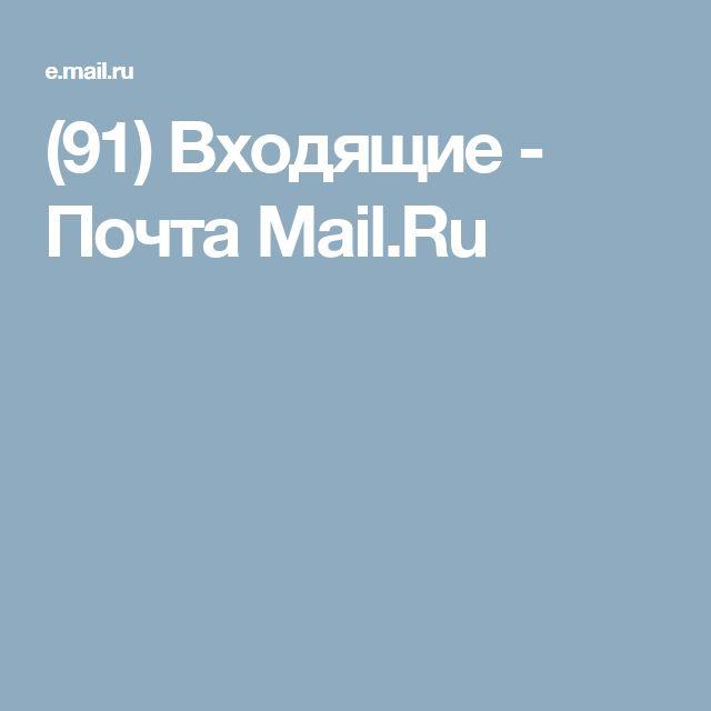 (91) Входящие - Почта Mail.Ru