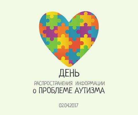 2 апреля отмечается Всемирный день распространения информации о проблеме аутизма. Этот день посвящён аутистам - людям, которые абсолютно беззащитны перед этим миром.  В резолюции ГенАссамблеи уделено внимание, проблеме аутизма у детей, выражается обеспокоенность высокой долей детей, страдающих аутизмом, указывается на важность ранней диагностики и соответствующего обследования. Резолюция рекомендует принимать все меры для информирования общества, о проблеме детей, страдающих аутизмом.