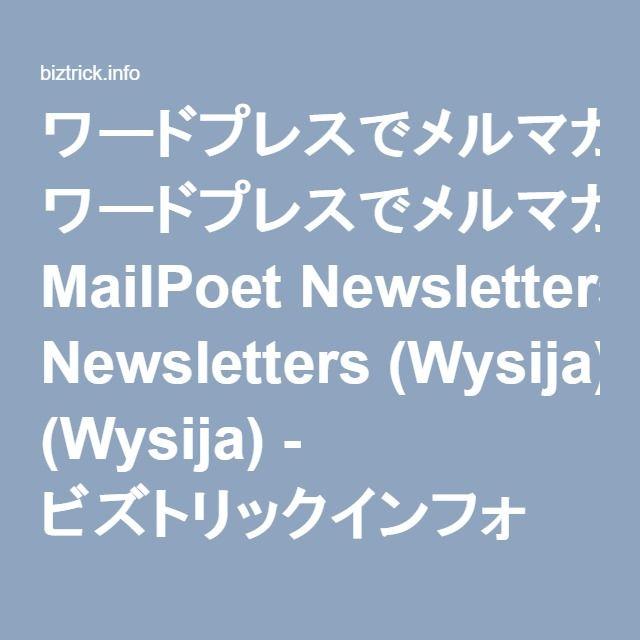 ワードプレスでメルマガ簡単実現のプラグイン決定版 MailPoet Newsletters (Wysija) - ビズトリックインフォ