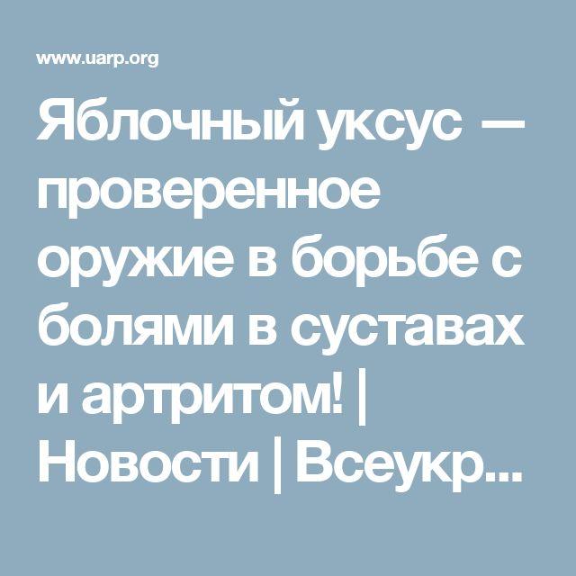 Яблочный уксус — проверенное оружие в борьбе с болями в суставах и артритом! | Новости | Всеукраинская ассоциация пенсионеров
