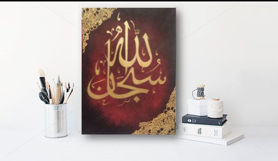 Islamic Calligraphy Canvas Maroon and Gold by IdeasByAminah