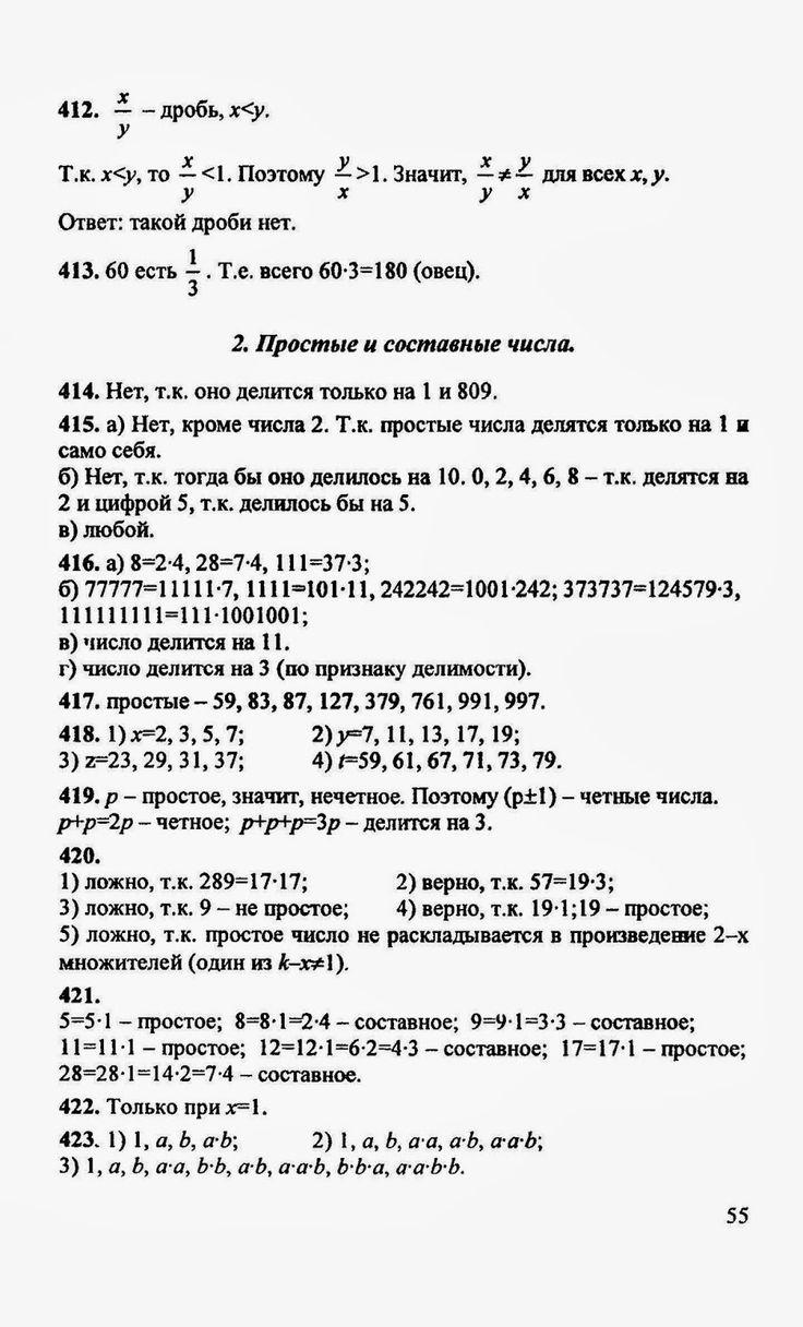 Парагроф 4 по математике5 класса решебник