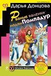 Рваные валенки мадам Помпадур. Начните читать книги Донцова Дарья в электронной онлайн библиотеке booksonline.com.ua. Читайте любимые книги с мобильного или ПК бесплатно и без регистрации.