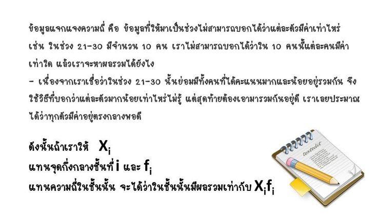 ค่าเฉลี่ยเลขคณิต (Arithmetic Mean) - คณิตศาสตร์ ม.3