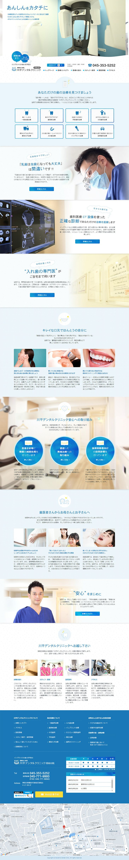ランディングページ LP 医療法人川平デンタルクリニック|サービス|自社サイト