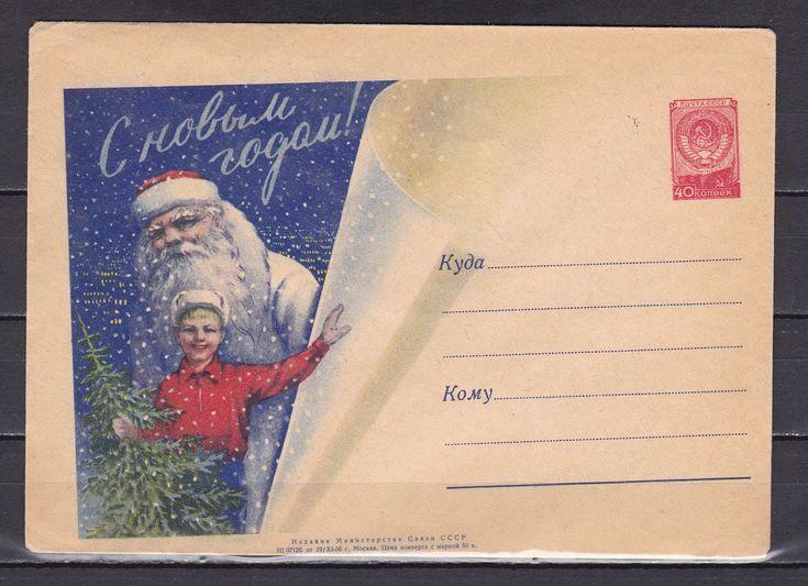 СССР 1956 конверт / С Новым годом! / - 0421040