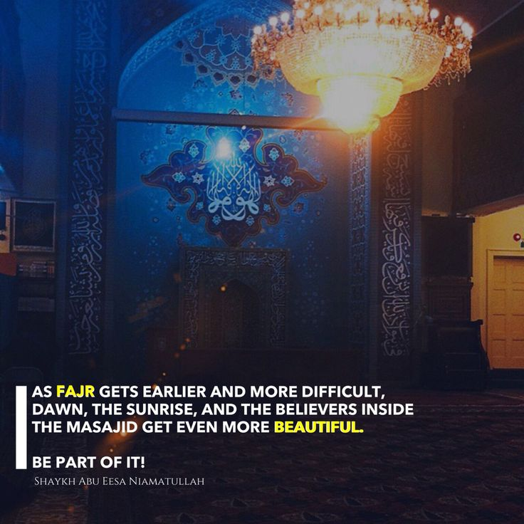 . As Fajr gets earlier and more difficult, dawn, the sunrise, and the believers inside the Masajid get even more beautiful.   Be part of it! - Shaykh Abu Eesa Niamatullah