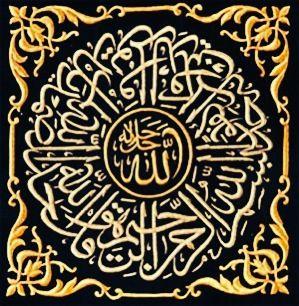 DesertRose,;,calligraphy art,;,Surat ALikhlas,;, الله اكبر