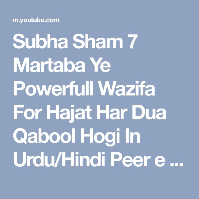 Subha Sham 7 Martaba Ye Powerfull Wazifa For Hajat Har Dua Qabool Hogi In Urdu/Hindi Peer e Kamil - YouTube