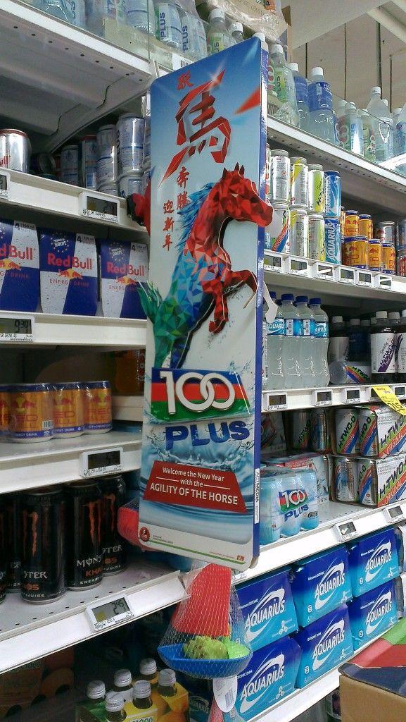 100 Plus Agility of the Horse Shelf Banner | Shelf Banner