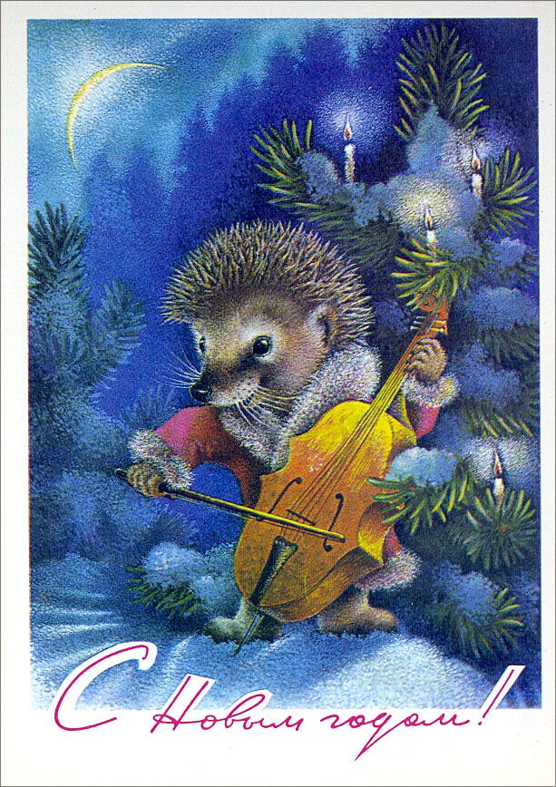 'Happy New Year!' – vintage Russian postcard, 1978, artist A. Isakov #illustrations