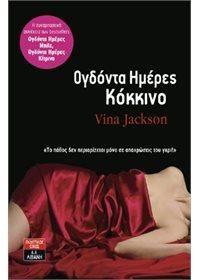 ΣΥΛΛΟΓΗ ΟΓΔΟΝΤΑ ΗΜΕΡΕΣ ΚΙΤΡΙΝΟ / ΜΠΛΕ - VINA JACKSON