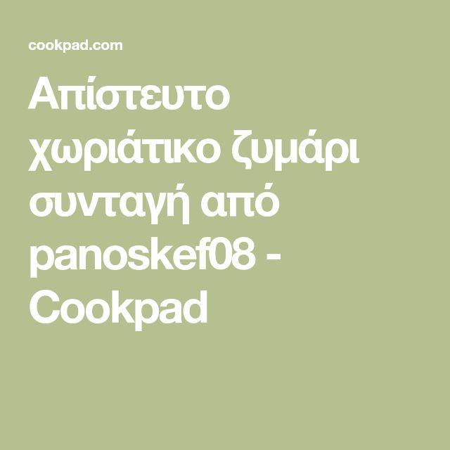 Απίστευτο χωριάτικο ζυμάρι συνταγή από panoskef08 - Cookpad