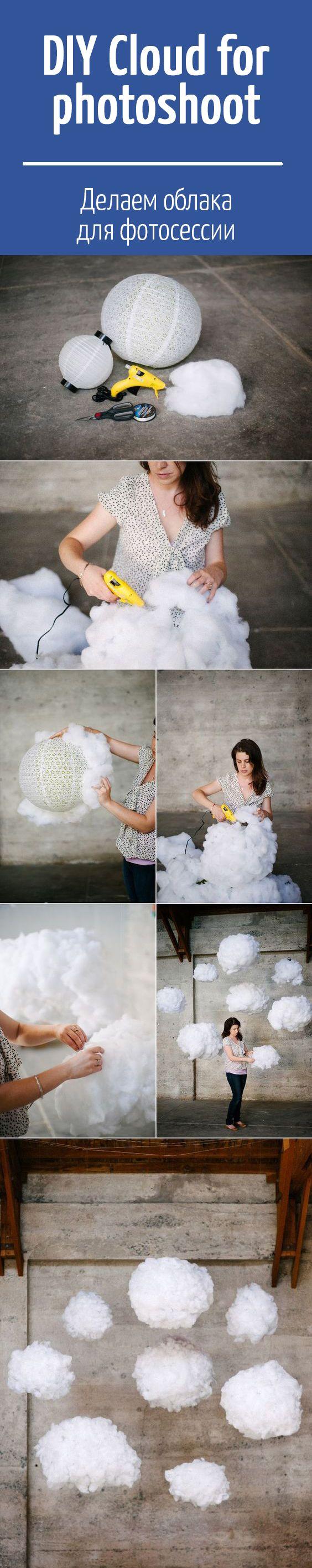 DIY Cloud for photoshoot /  Делаем своими руками пушистые облака дляфотосессии