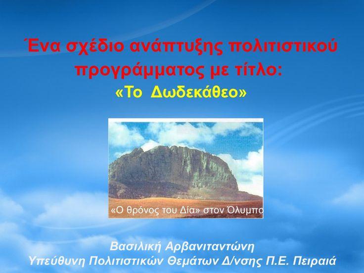 """Πολιτιστικό πρόγραμμα: """"Tο Δωδεκάθεο"""" by vasilikiarvan via slideshare"""