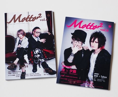 ■CAPS photo works   Magazine『Motto2〜vol.006〜』      Double cover photo by Tanaka Kazuco  & Kato Chie (表紙撮影)  巻頭特集 ネロ(MERRY) × Tohya(vistlip)、巻末特集 怜(BAROQUE)× 夕霧(DaizyStripper)の『Motto2 vol.006』  https://www.facebook.com/620424047983482/photos/a.620429547982932.1073741826.620424047983482/924727407553143/?type=1&theater  > http://cannosan.wix.com/canno#!kato-chie/c24rt