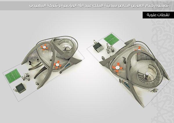 Al Muhaidib Exhibition Booth