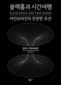 1915년 아인슈타인은 시간과 공간을 통합해 시공간이라 부르는 이론을 제시하며, 시공간이 평평하지 않다고 주장했다. 시공간은 물질과 에너지에 의해서 휘어지고 뒤틀려 있다는 것이다. 우리 주변의 시공간은 거의 ...