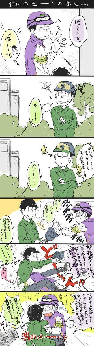 【マンガ】『おう松さんの例のシーンの後の年中松』(むつご)