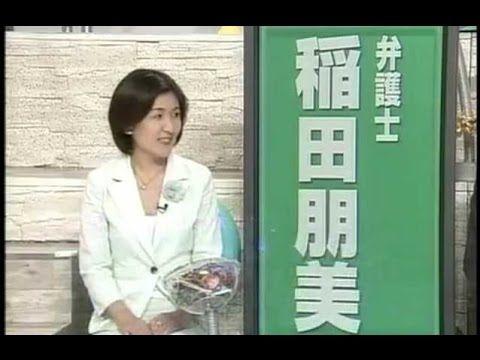 たかじん委員会 2005/08/14  必見 稲田朋美弁護士として出演。何かをまとめ―る化粧笑顔踊る曲挙手おれしいあやめてろ?』』』』』』』』』』』』』』』 ⇒ http://amba.to/ワールドプロレスリング23時FAXP=ペケponひさしぶりごき? 政治資金法全員リはながいいね号泣デンジャラスとラブレターズインスタンドジョンソン検索おまえ生活保護ちがう女性活躍しつこい電子金