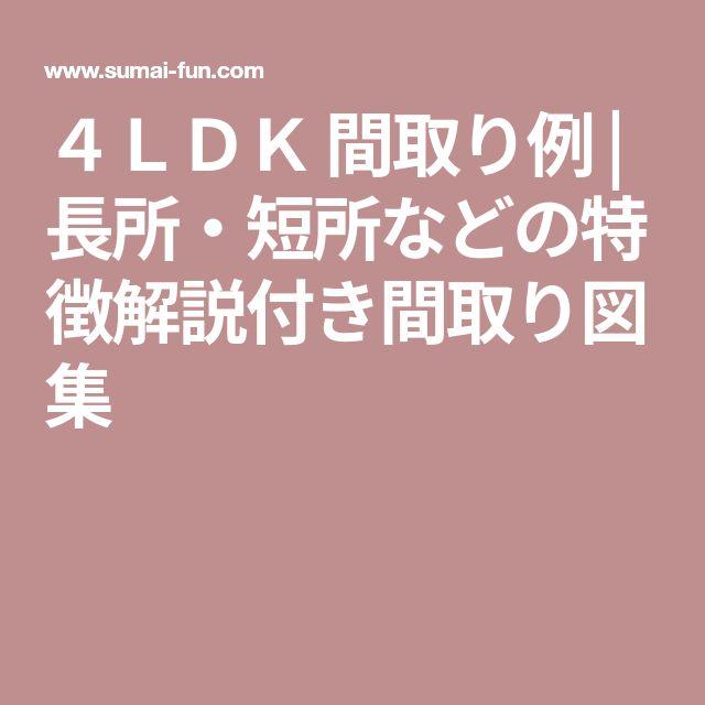 4LDK 間取り例 | 長所・短所などの特徴解説付き間取り図集