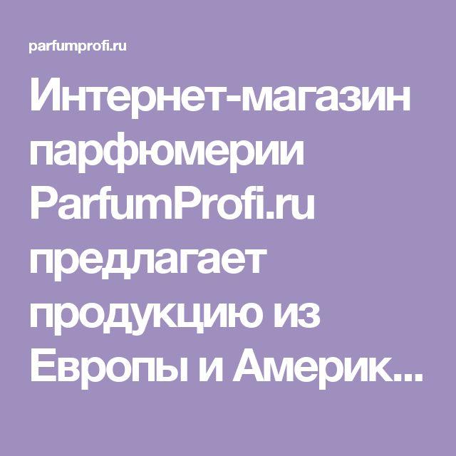 Интернет-магазин парфюмерии ParfumProfi.ru предлагает продукцию из Европы и Америки в разделах мужская парфюмерия, женская парфюмерия и косметика в розницу по мелкооптовым ценам. Наша парфюмерия и косметика сертифицирована. Более 5000 наименований парфюмерии и косметики в интернете. Для нас главное качество и сервис. Магазин парфюмерии ParfumProfi.ru предлагает бесплатную доставку по Москве.