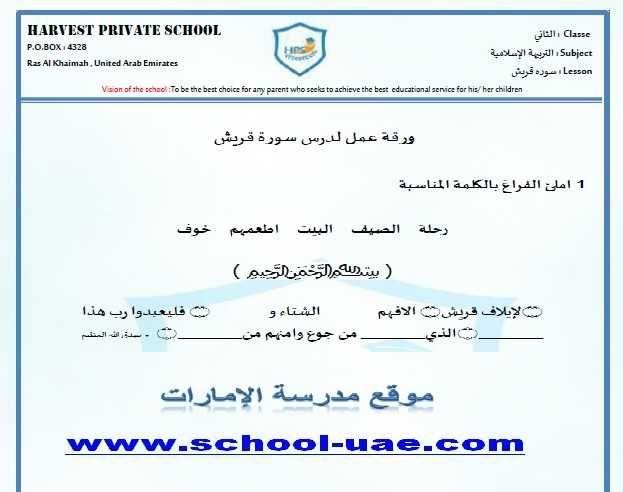 ورقة عمل سورة قريش مادة التربية الإسلامية للصف الثاني الفصل الدراسي الثاني 2019 Islamic Posters Private School Lesson
